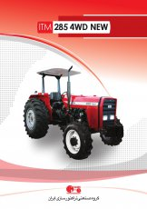 ITM 285 4WD new