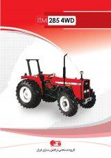 ITM 285 4WD