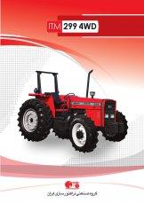 ITM 299 4WD