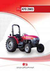 ITM 470 2WD