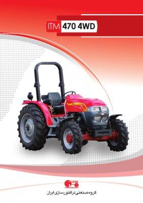 ITM 470 4WD